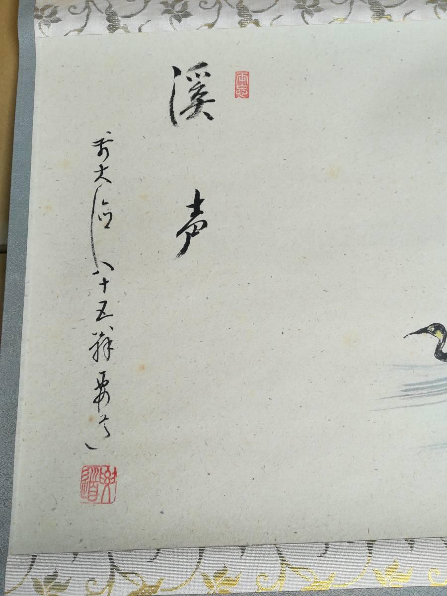 掛け軸/要道和尚/うかい/渓声/木箱、外箱付きです。_画像3