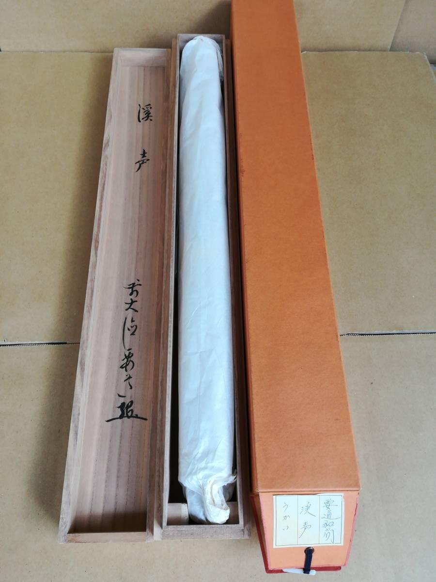 掛け軸/要道和尚/うかい/渓声/木箱、外箱付きです。_画像4
