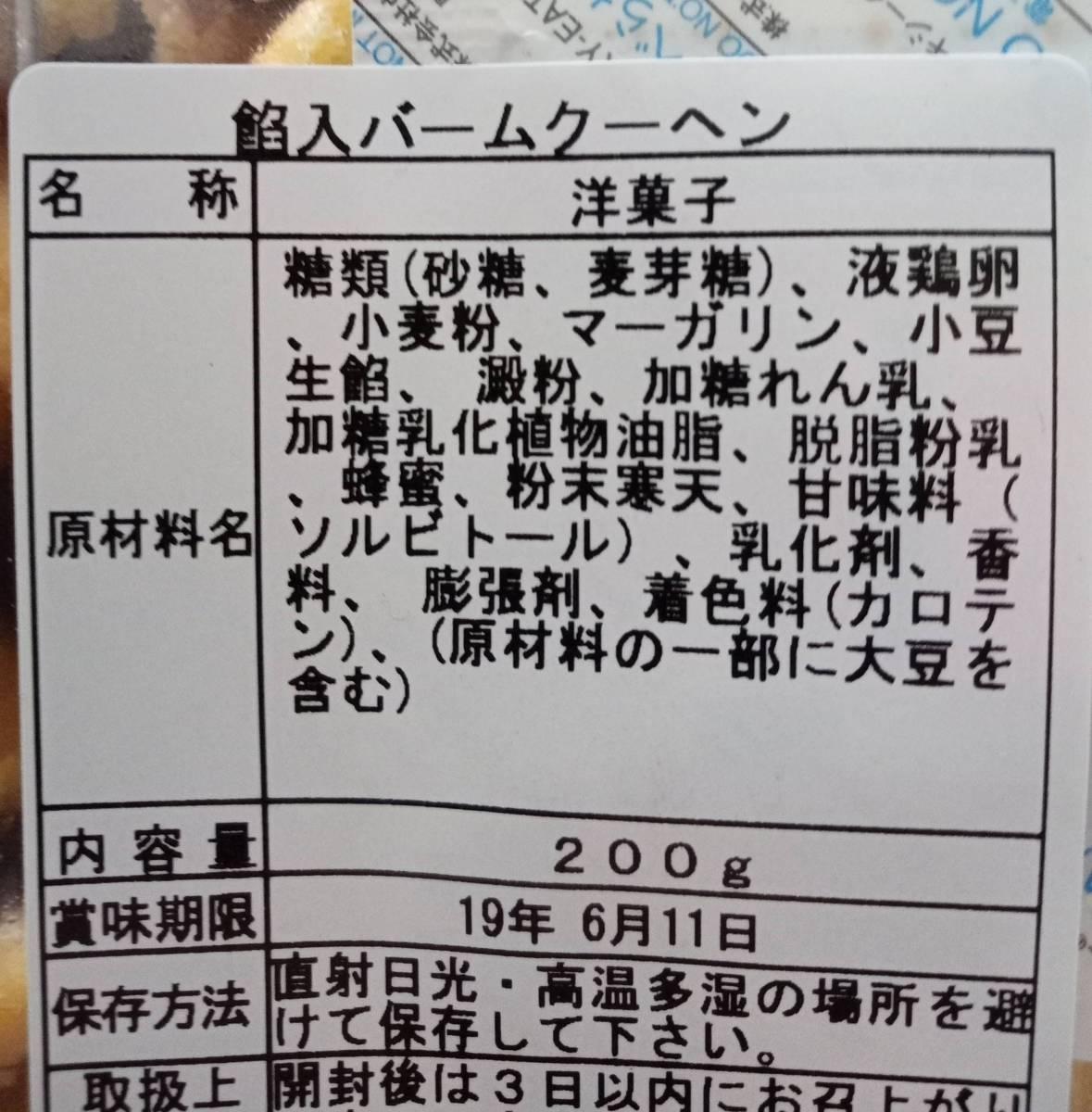 【幻セット】博多の女 切れ端  餡・苺・八女抹茶 セット #1_画像5