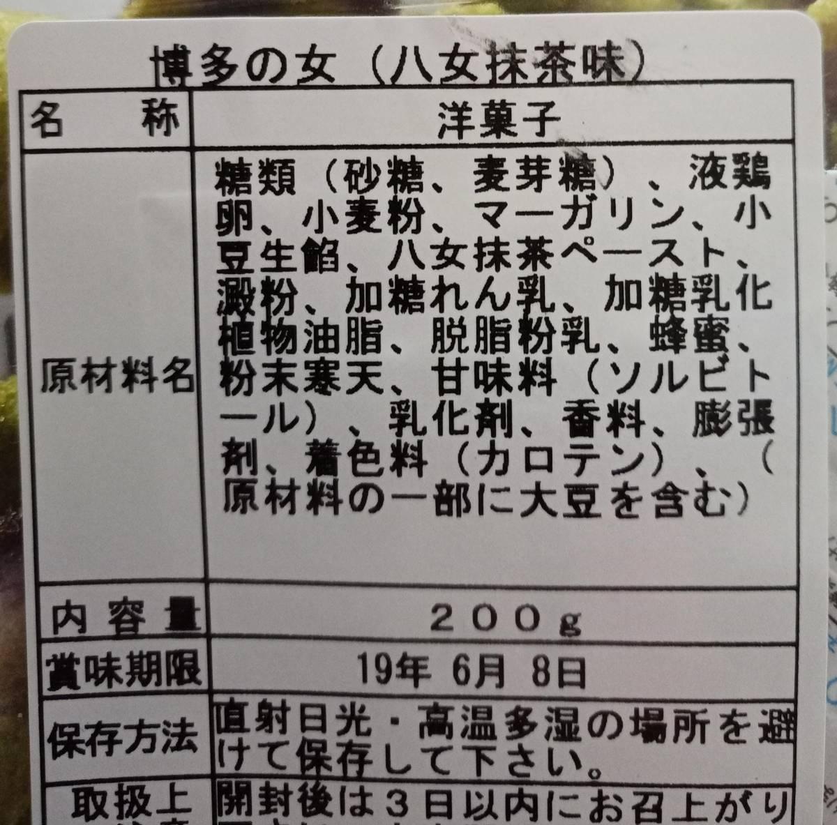 【幻セット】博多の女 切れ端  餡・苺・八女抹茶 セット #1_画像7