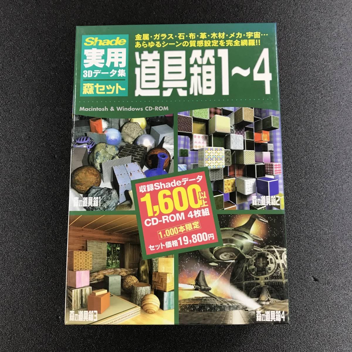 Shade実用3Dデータ集 森の道具箱1~4