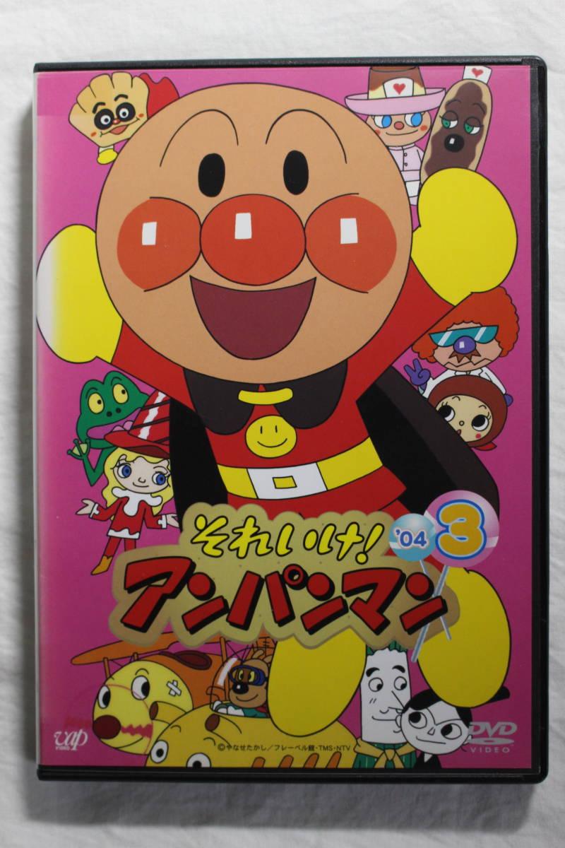 DVD それいけ!アンパンマン '04 3