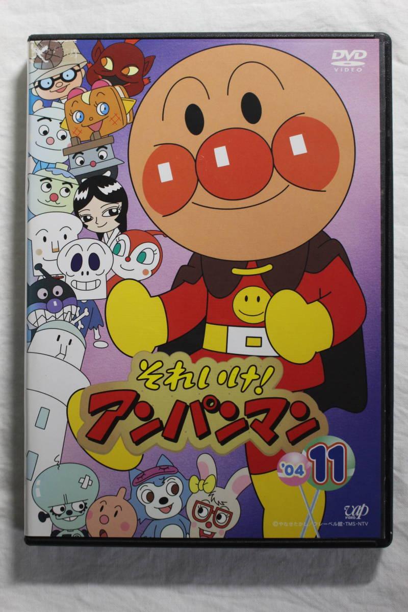 DVD それいけ!アンパンマン '04 11
