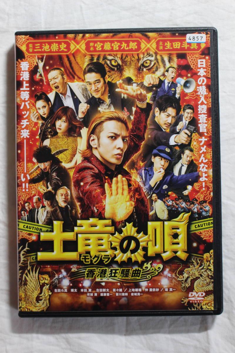 DVD 土竜の唄 香港狂騒曲 生田斗真