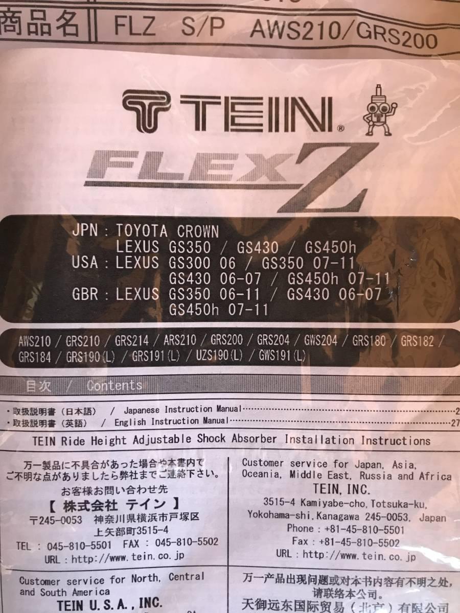 TEIN FLEX Z レクサス クラウン 車高調 GRS180 AWS210 レクサス GS300 350 430などに適合 テイン フレックスZ_画像4