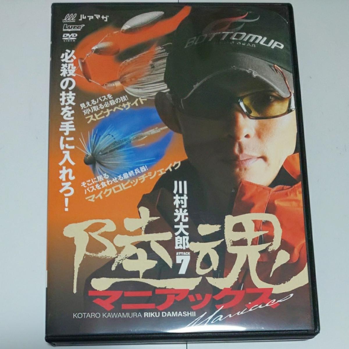 川村光大郎 ★ 陸魂 7 マニアックス バス釣り DVD ルアマガ ボトムアップ