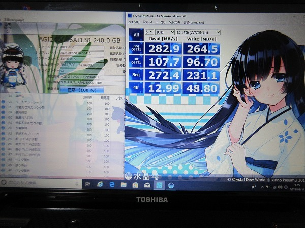 【最新Windows10☆超爆速SSD仕様】東芝 T350/56BR☆高性能CPU Core i5☆新品SSD240GB/メモリ4GB/Office2016/Wi-Fi/HDMI/ブルーレイ☆_画像5