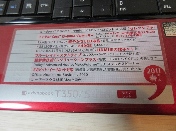 【最新Windows10☆超爆速SSD仕様】東芝 T350/56BR☆高性能CPU Core i5☆新品SSD240GB/メモリ4GB/Office2016/Wi-Fi/HDMI/ブルーレイ☆_画像9