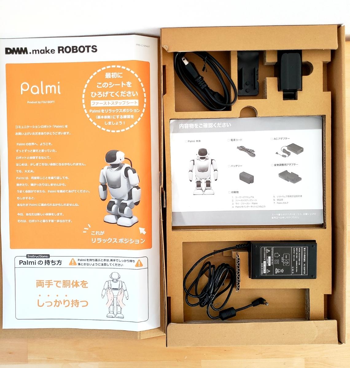 【美品・送料無料・即決あり】DMM make ROBOTS/FUJISOFT Palmi(パルミー) 二足歩行ロボット PRT-D004JW 購入価格32万円_画像8