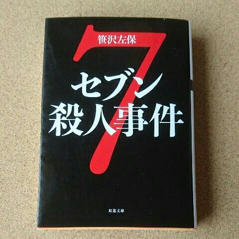 セブン殺人事件/笹沢左保 ◆書籍/古本/文庫本/小説/