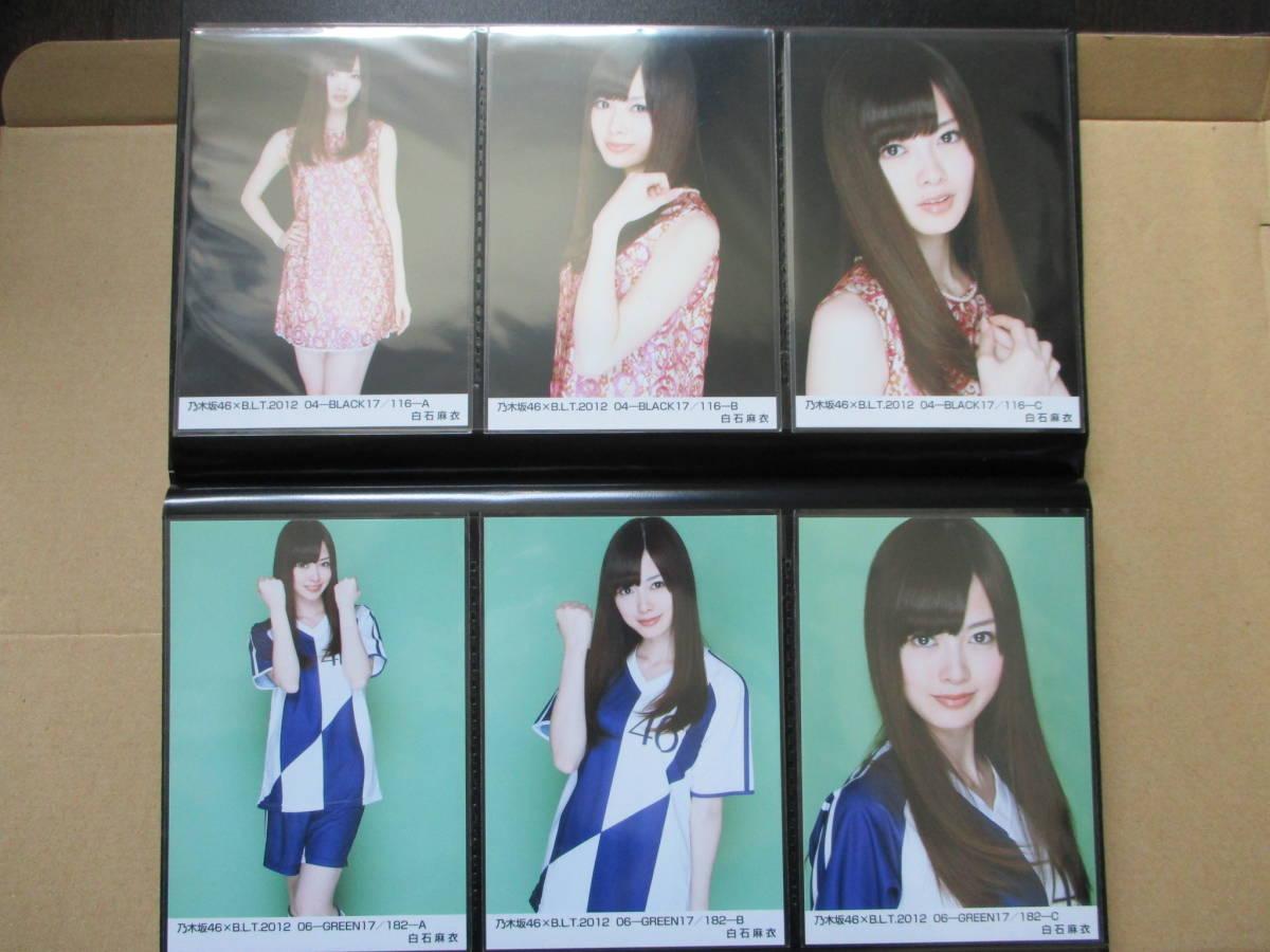 乃木坂46 生写真 7-2 白石麻衣 BLT 2011~ 3種コンプ×13 セット 全39枚