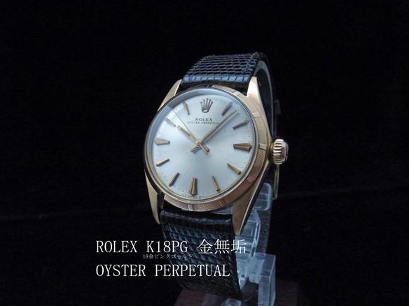 K18PG金無垢ロレックス ROLEX オイスターパーペチュアル アンティーク1950年代 ピンクゴ