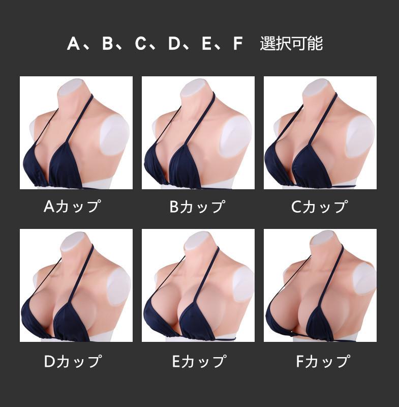 新品 Dカップ リアル シリコン バスト 人工 乳房 COS女装 B~Fカップ選択可能_画像4