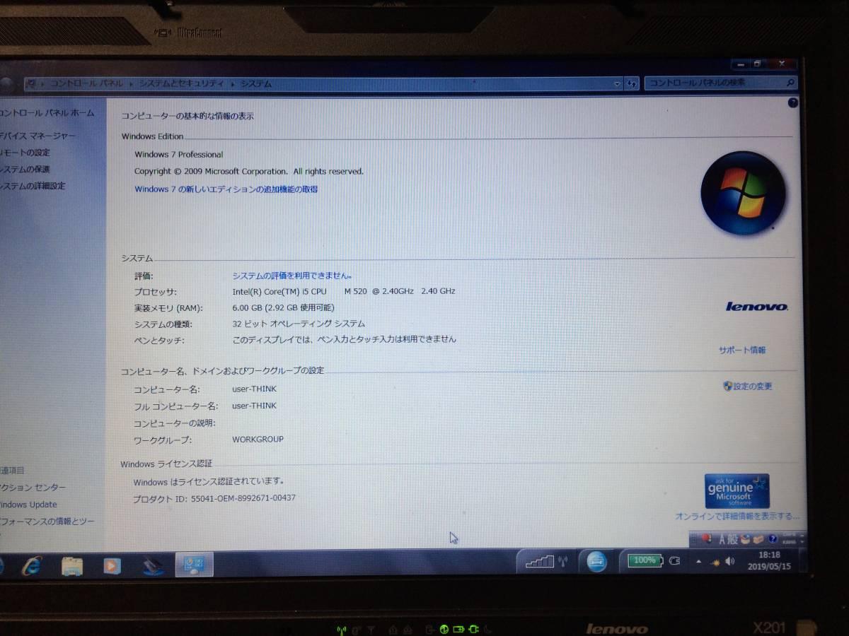ThinkPad X201 Core i5-2.4GHz/メモリ6GB/320GB/Win7_画像8