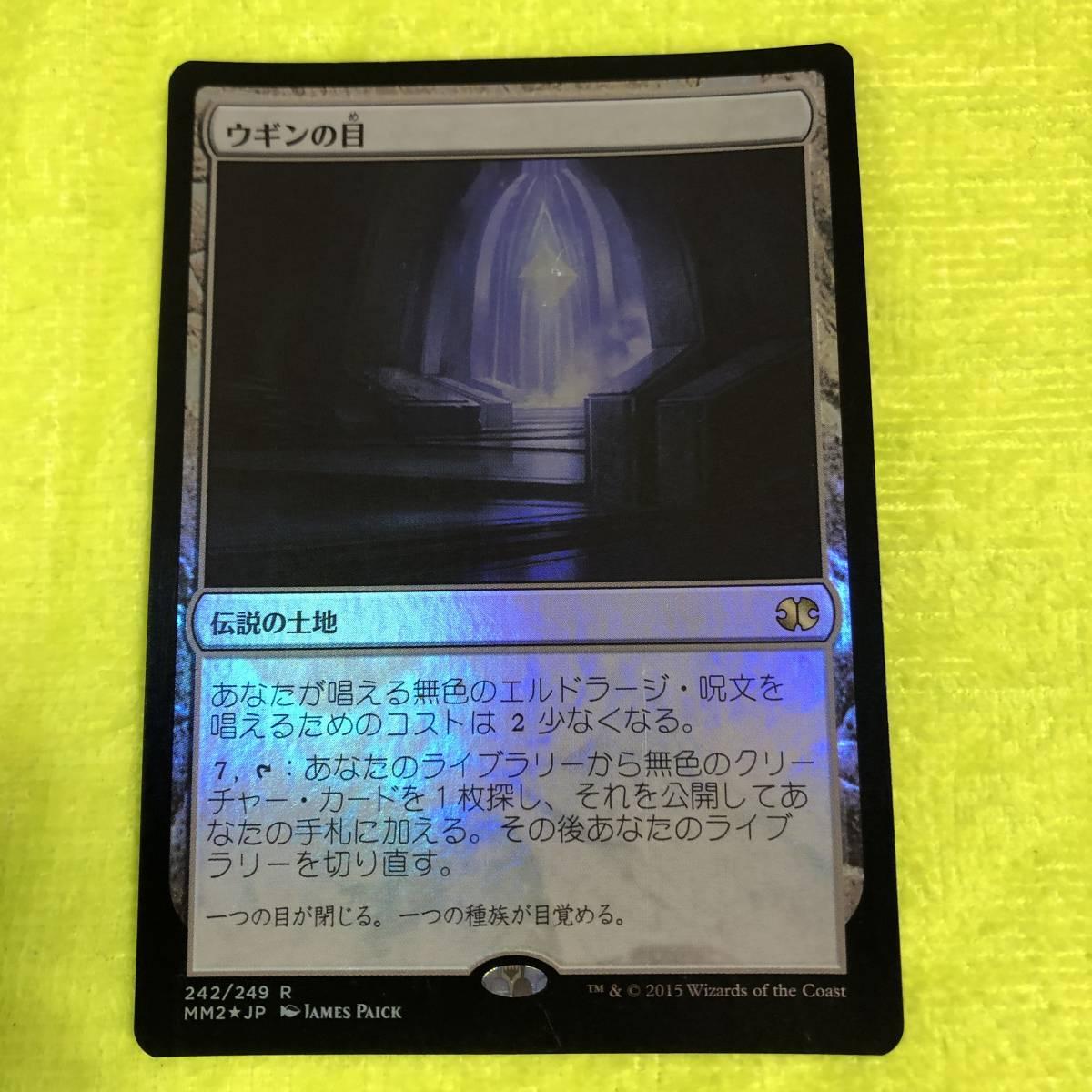 日本語【Foil】《ウギンの目/Eye of Ugin》[MM2]《送料込み》