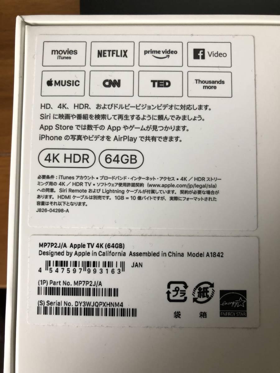 【中古】Apple TV 4K 64GB MP7P2J/A【送料出品者負担】_画像5