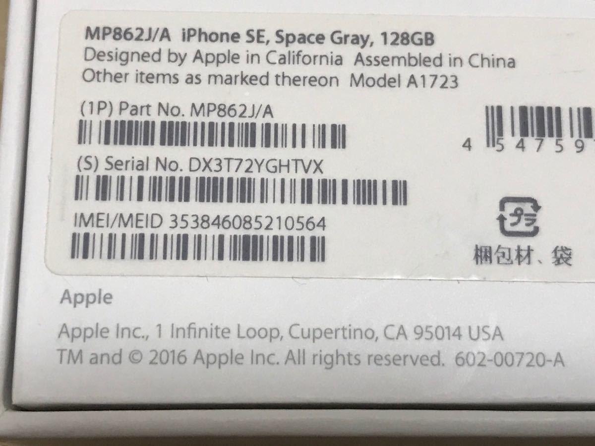【USED】SIMフリー iPhone SE 128GB スペースグレイ A1723 MP862J/A _画像10