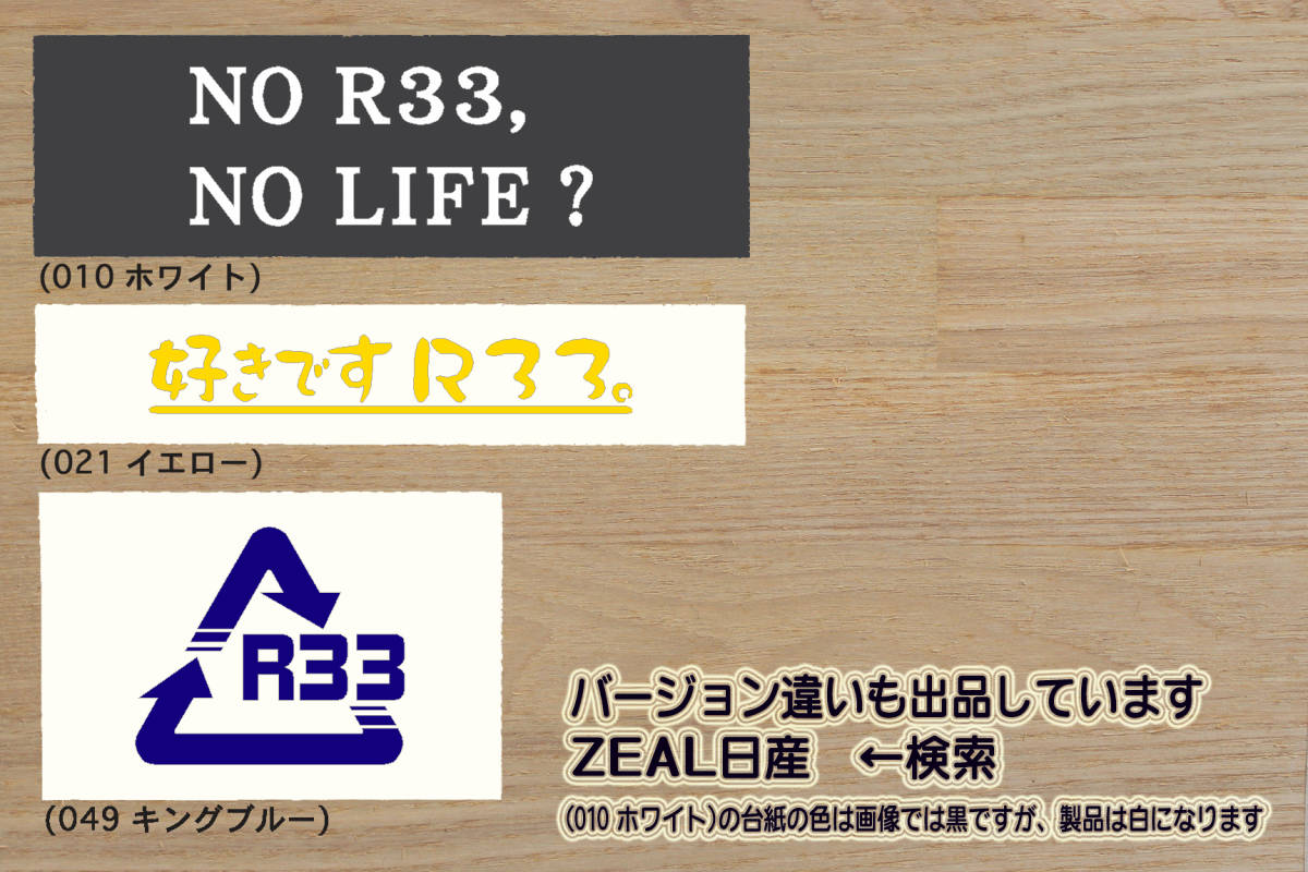 Alリサイクル_マーク R33 ステッカー スカイライン_SKYLINE_GT-R_Vスペック_N1_LMリミテッド_NISMO_LM_400R_RB26_BCNR33_カスタム_ZEAL日産_画像4