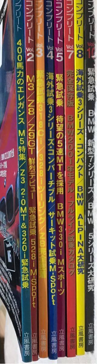BMWコンプリート 創刊号~No.5 No.7 No.8 No.10 計8冊_画像2