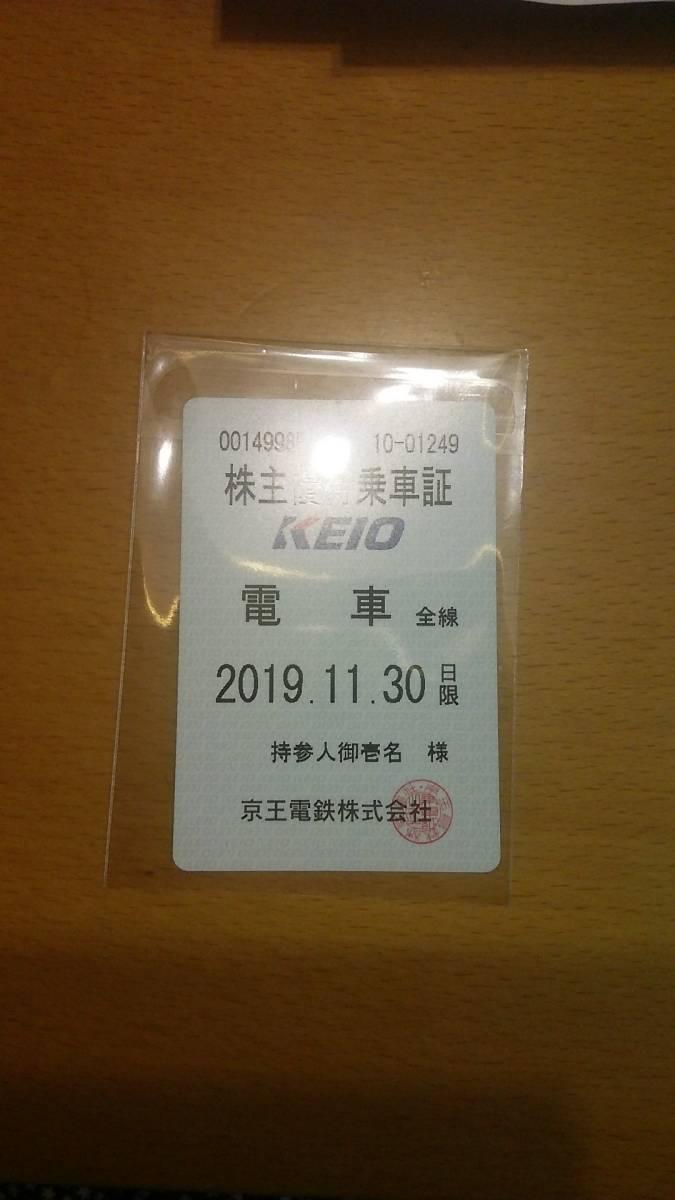 京王電鉄全線株主優待乗車証(定期)2019年11月30日まで