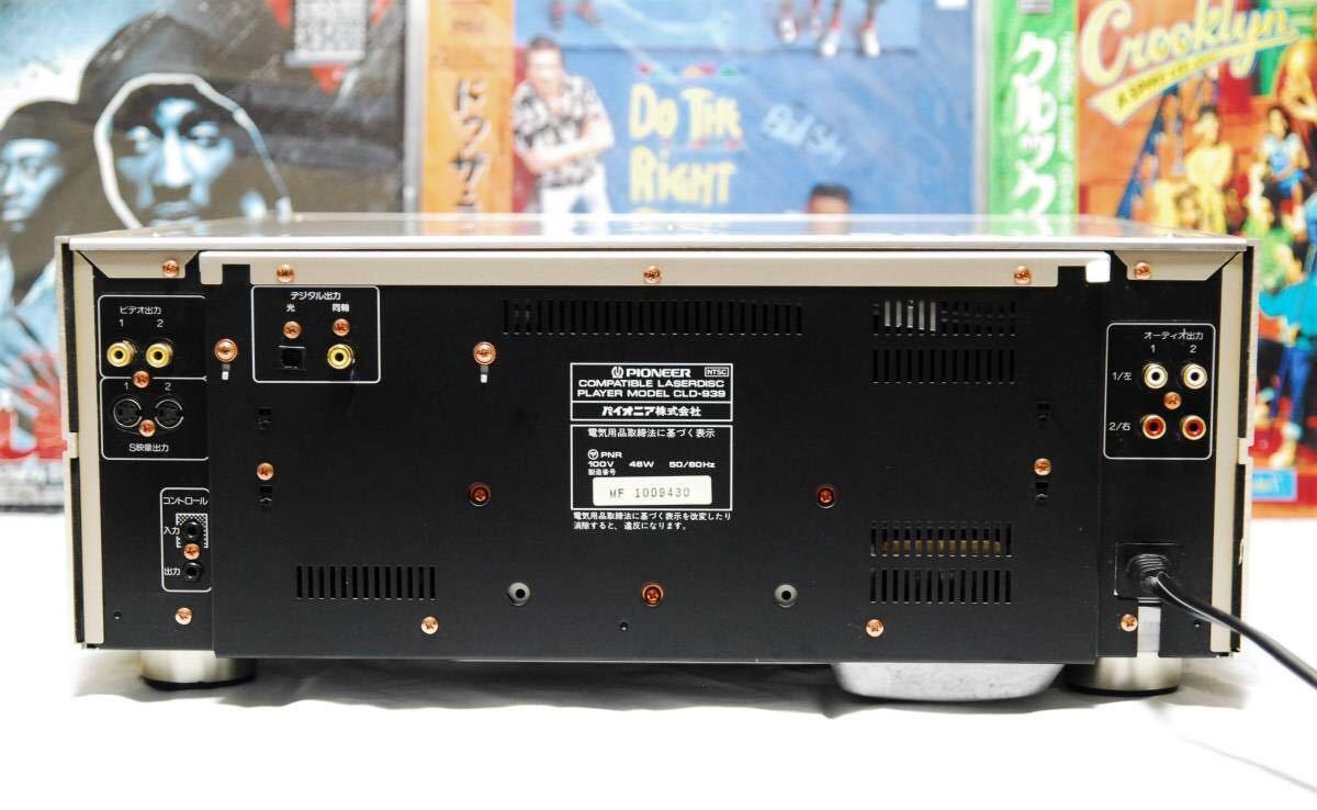 【高級機/定価25万/美観/整備品/タッチ式学習リモコン付】パイオニア CLD-939 LDプレーヤー レーザーディスク_画像7