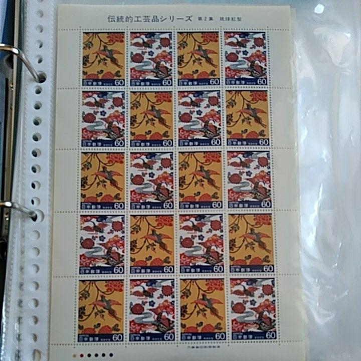 20 記念切手 伝統的工芸品シリーズ第2集 琉球紅型 60円20枚_画像1