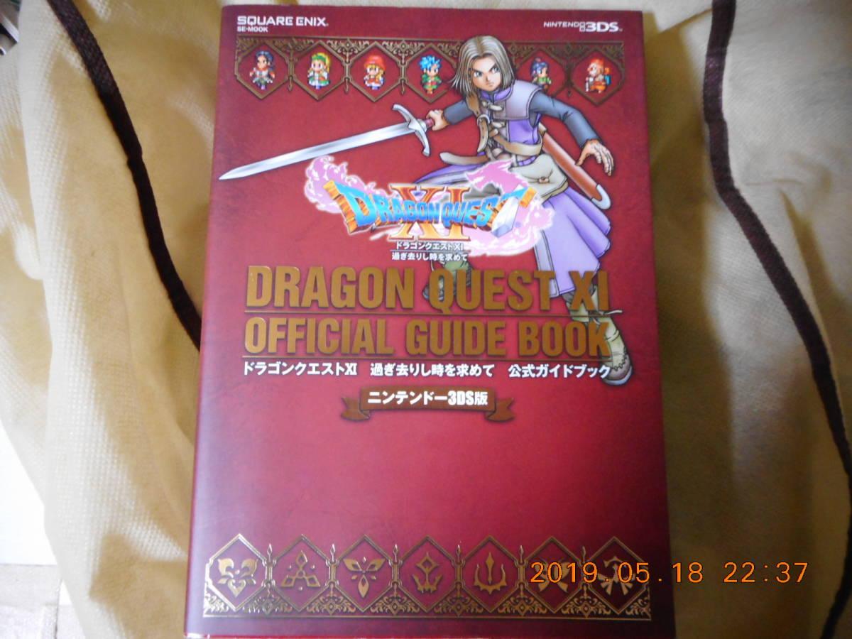 ♪♪送料無料【3DS】ドラゴンクエストXI 過ぎ去りし時を求めて+攻略本♪♪_画像3