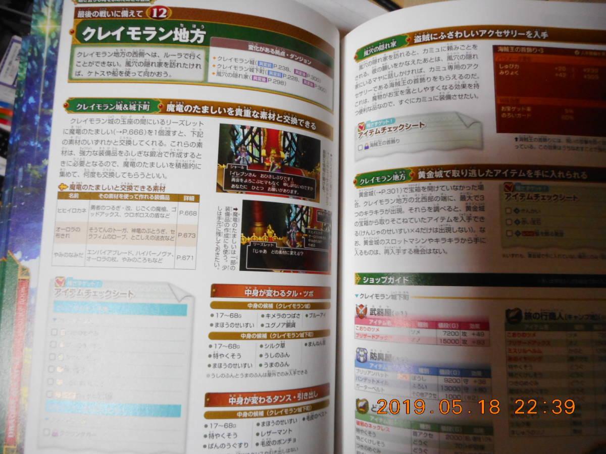 ♪♪送料無料【3DS】ドラゴンクエストXI 過ぎ去りし時を求めて+攻略本♪♪_画像4