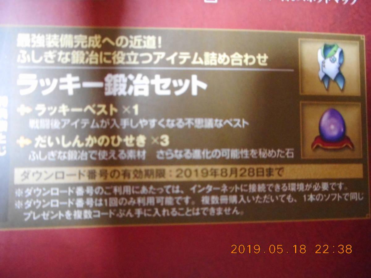 ♪♪送料無料【3DS】ドラゴンクエストXI 過ぎ去りし時を求めて+攻略本♪♪_画像5