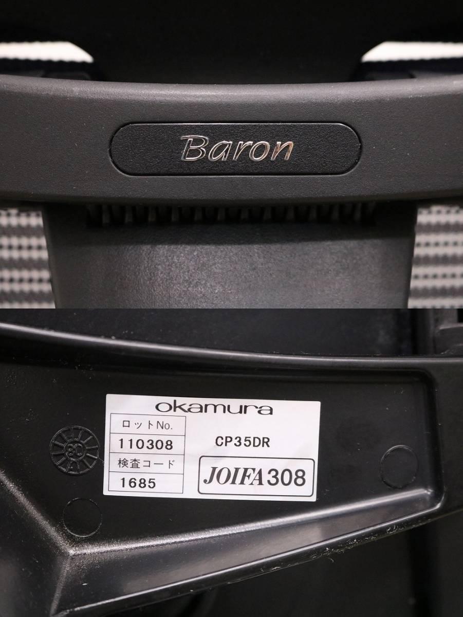 オカムラ【バロンチェア】20万・エクストラハイバックCP35DR・ランバーサポート・可動ヘッド・アジャストアーム◆Okamura_画像6