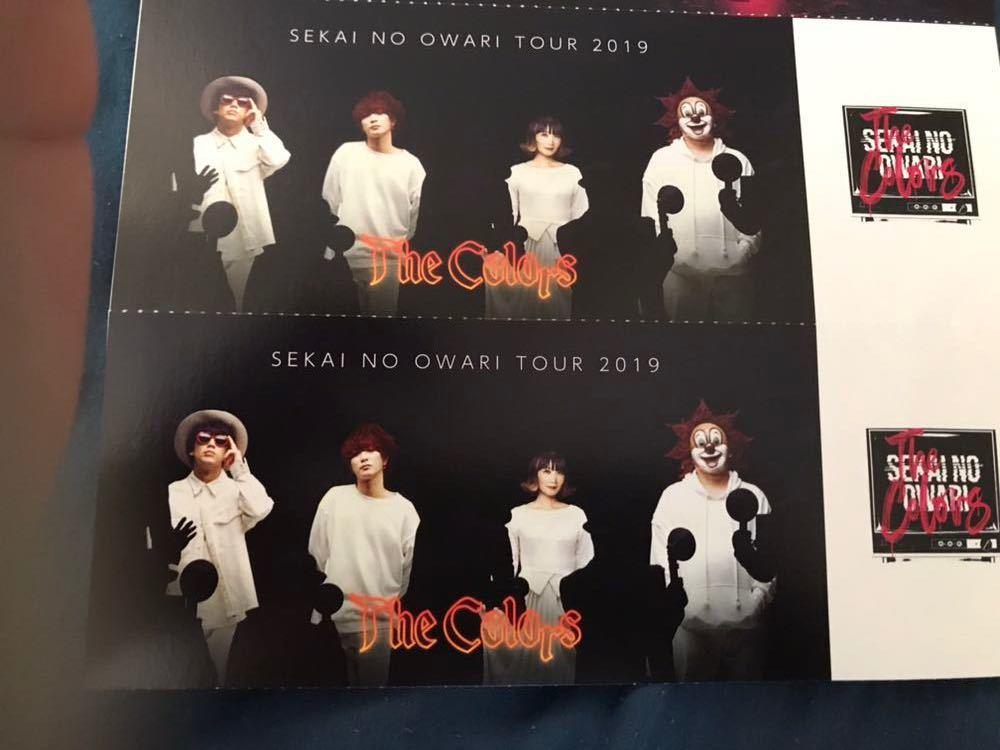 SEKAI NO OWARI TOUR 2019 チケット 2枚組2019.5.29 神戸ワールド記念ホール 二枚連番