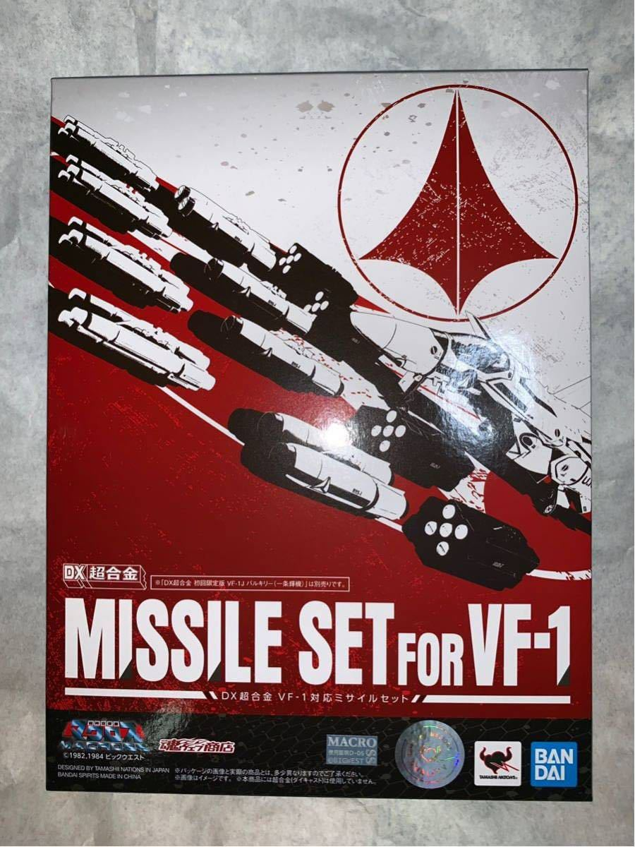 DX超合金 超時空要塞マクロス VF-1J バルキリー(一条輝機)(初回限定版) 及び VF-1対応ミサイルセット MISSILE SET FOR VF-1_画像6