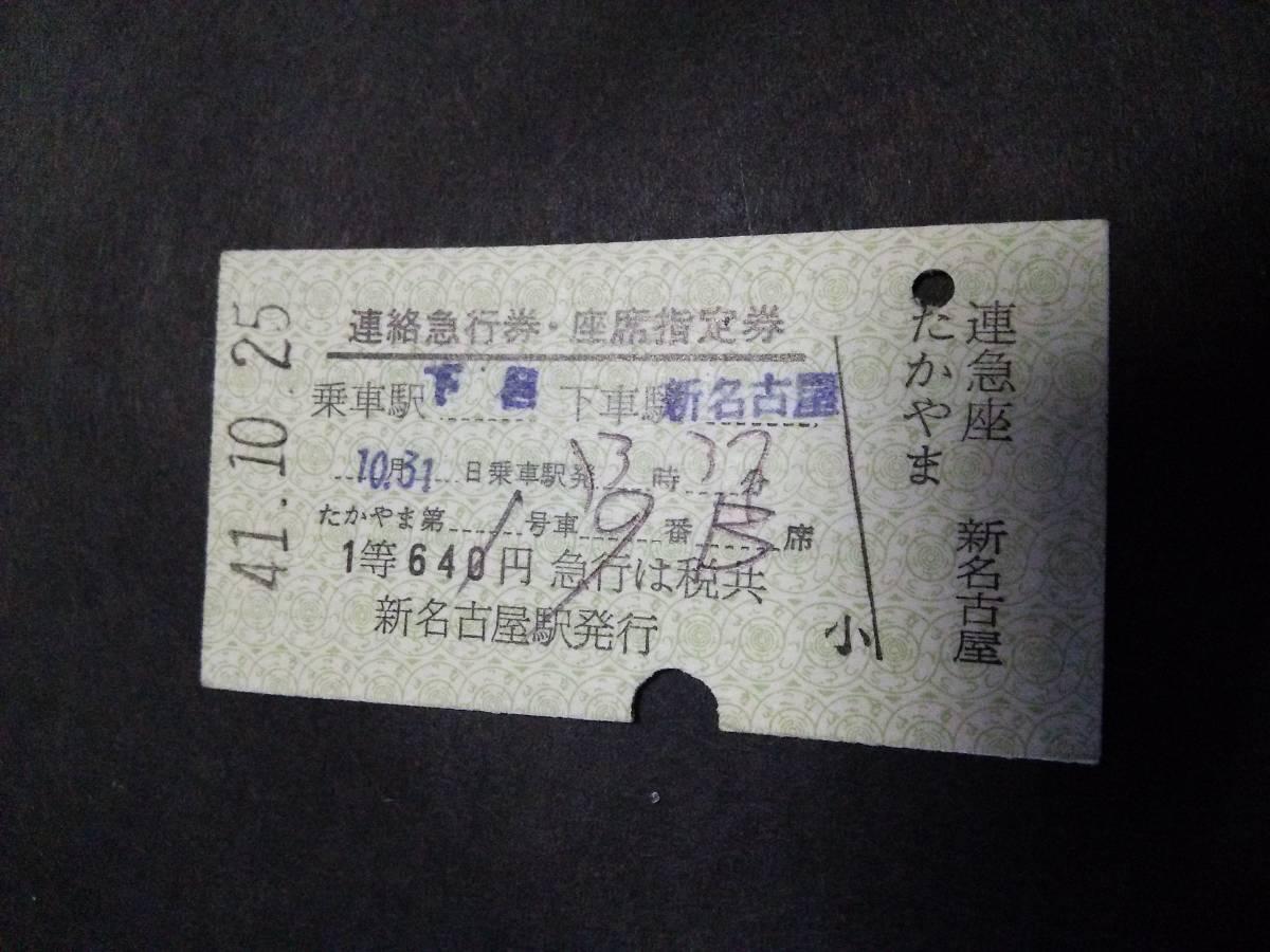 放出品★1等券。連絡急行券、座席指定券。たかやま号、下呂~新名古屋。640円、昭和41年10月25日発行。