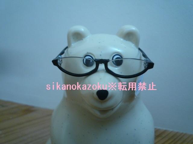 ミニチュア 眼鏡 めがね メガネ サングラス アンダーリム ドール ブライス モンチッチ シロクマ貯金箱 のカスタムにいかがでしょうか?_画像2