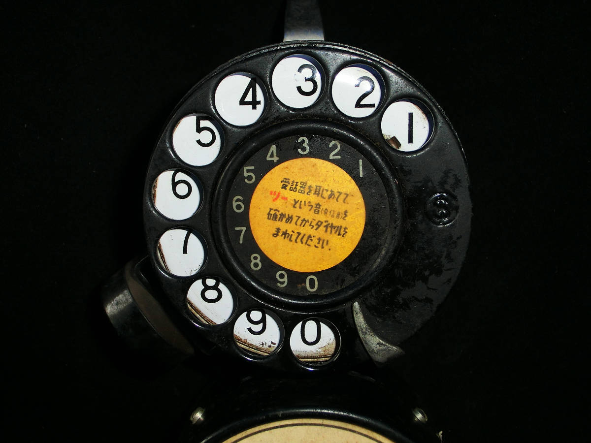 アンティーク レトロ H3号 試験器 富士通信機 昭和35年 白抜き文字 電話 受信機 電話機_画像2