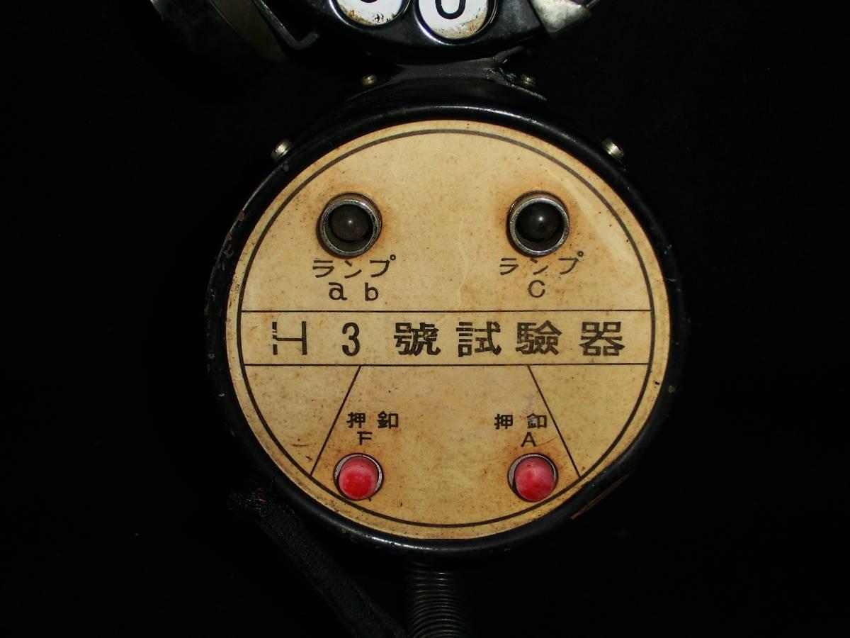 アンティーク レトロ H3号 試験器 富士通信機 昭和35年 白抜き文字 電話 受信機 電話機_画像3