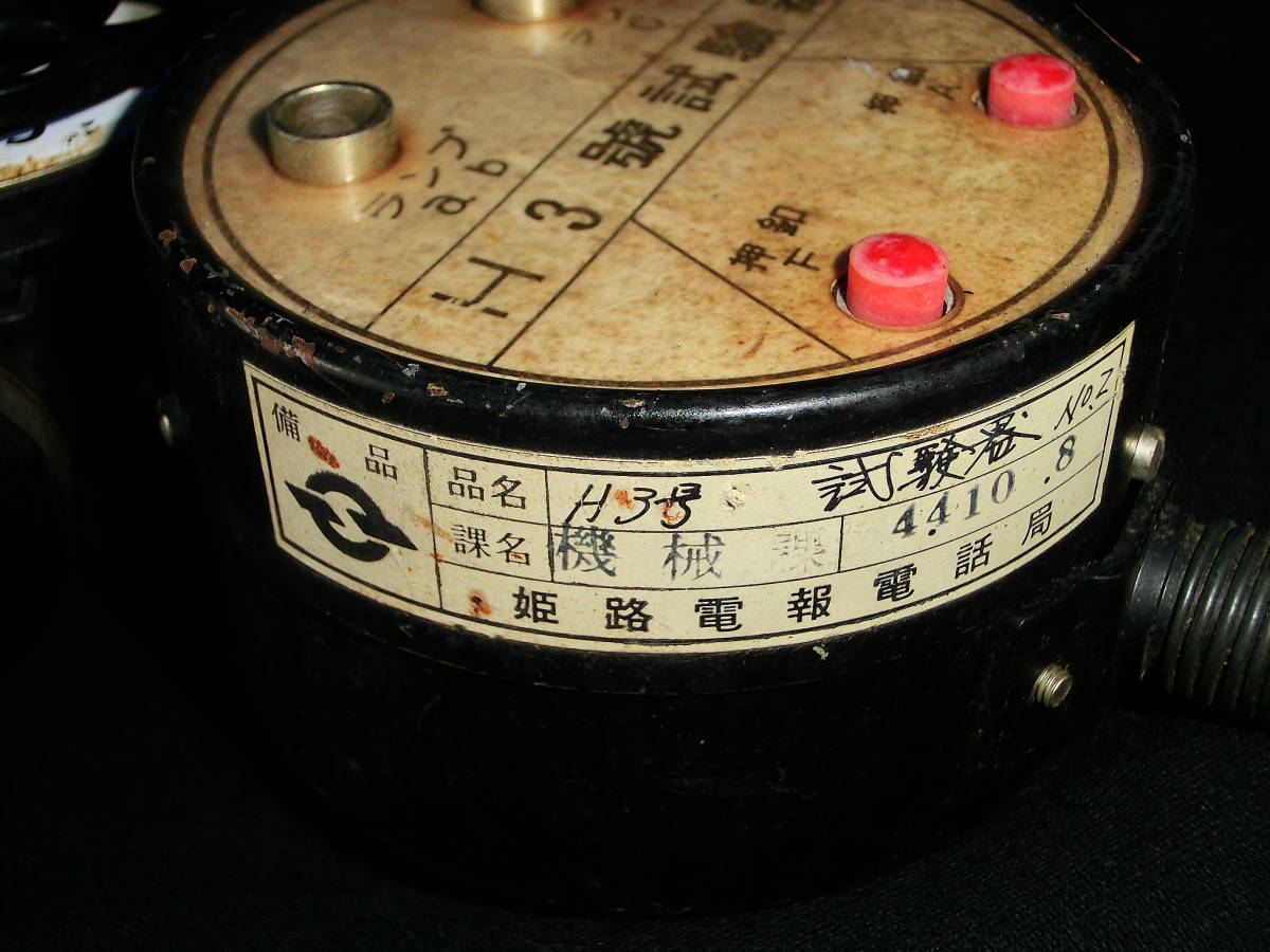アンティーク レトロ H3号 試験器 富士通信機 昭和35年 白抜き文字 電話 受信機 電話機_画像6
