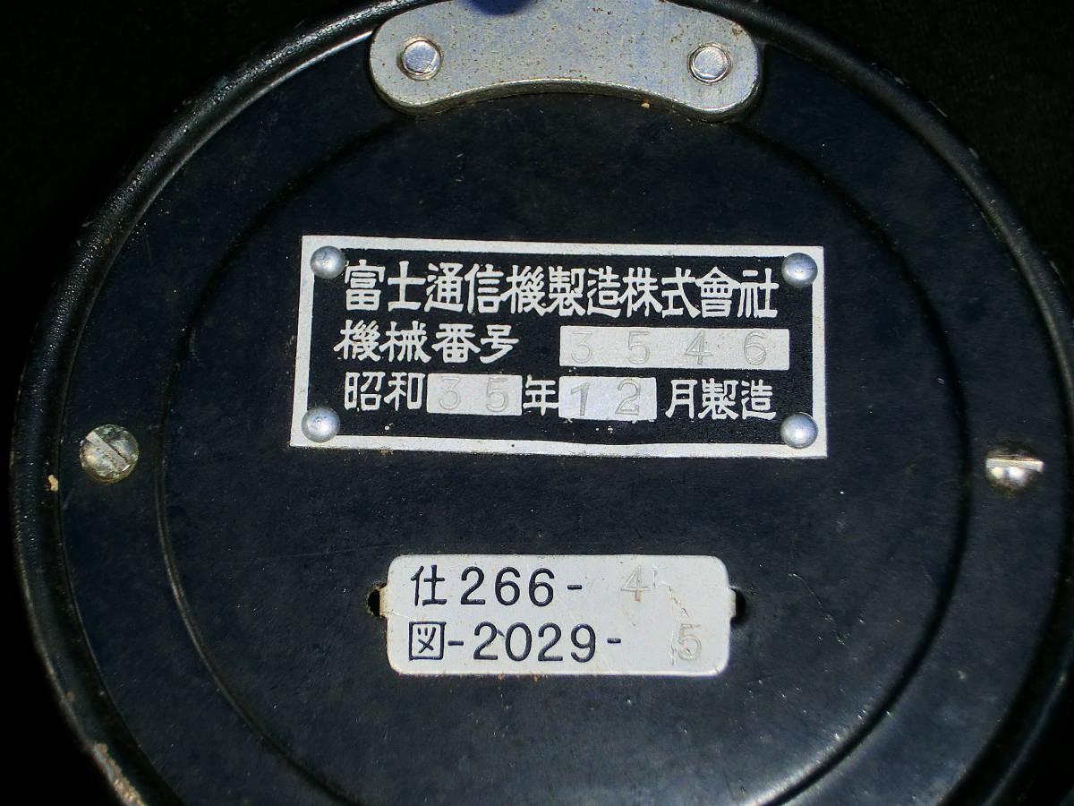 アンティーク レトロ H3号 試験器 富士通信機 昭和35年 白抜き文字 電話 受信機 電話機_画像9