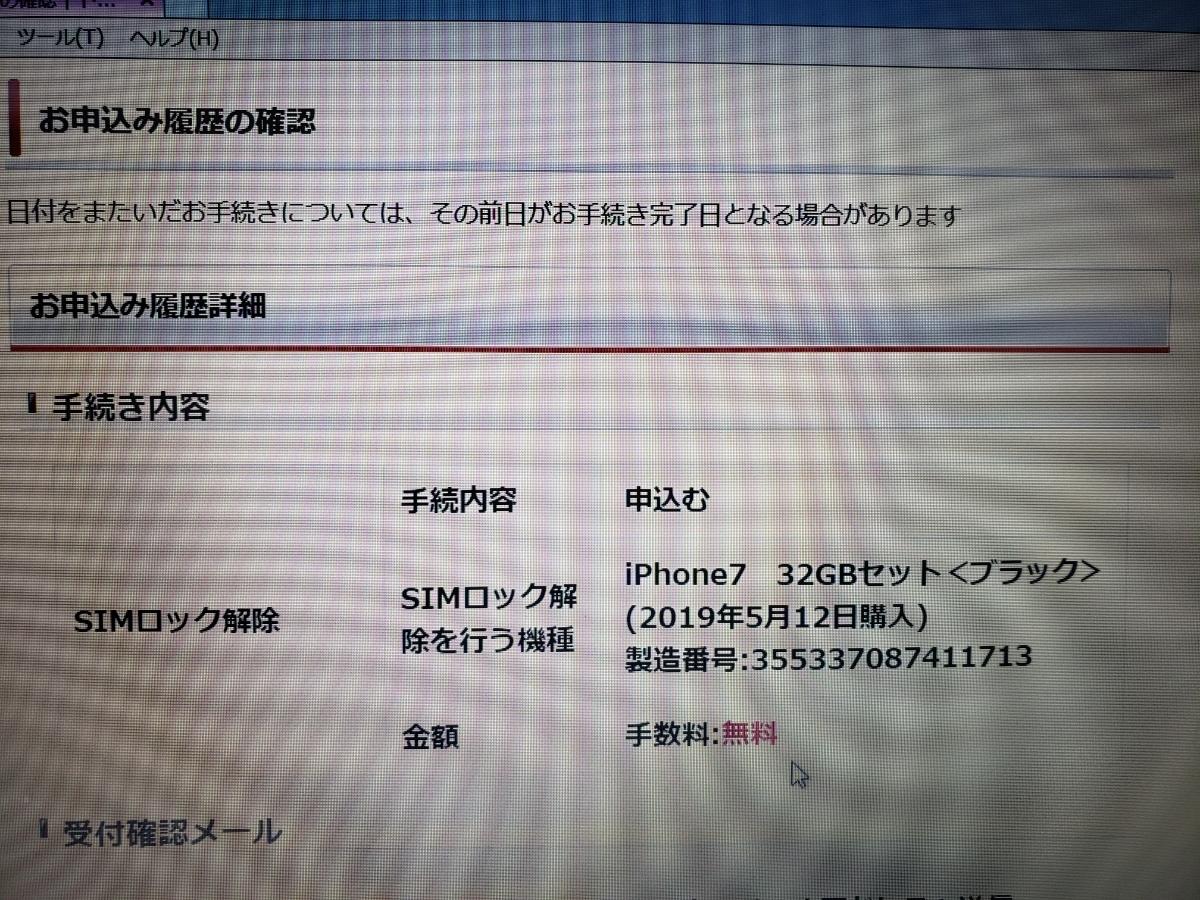 新品未使用 iPhone7 32G ドコモ _画像3