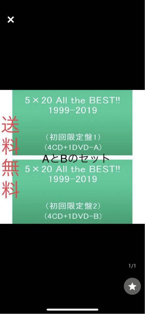 嵐ベストアルバム初回限定盤1と初回限定盤2.