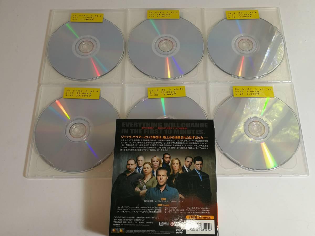 ◆ 24 -TWENTY FOUR- シーズン1,2,3,5 (SEASONSコンパクト・ボックス) [DVD] 4本セット_画像5