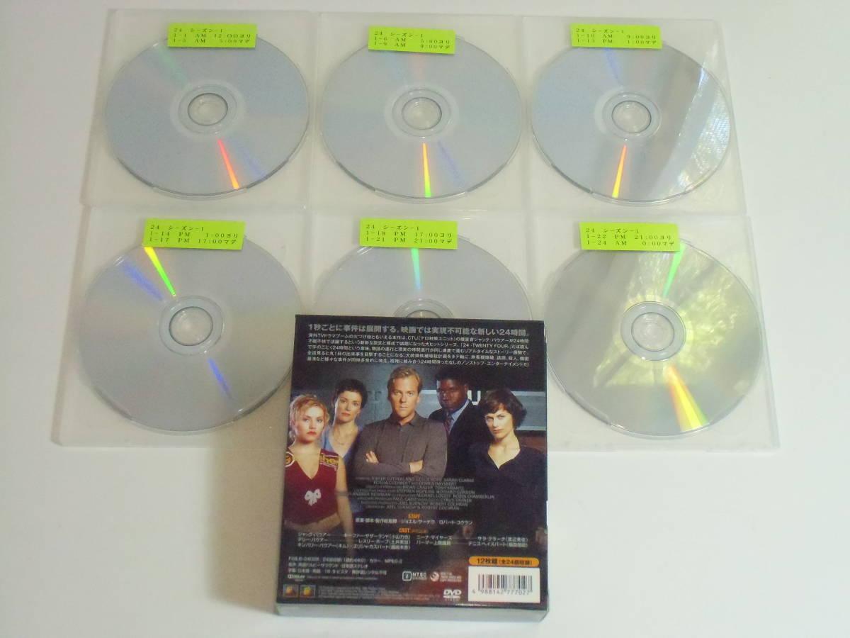 ◆ 24 -TWENTY FOUR- シーズン1,2,3,5 (SEASONSコンパクト・ボックス) [DVD] 4本セット_画像2