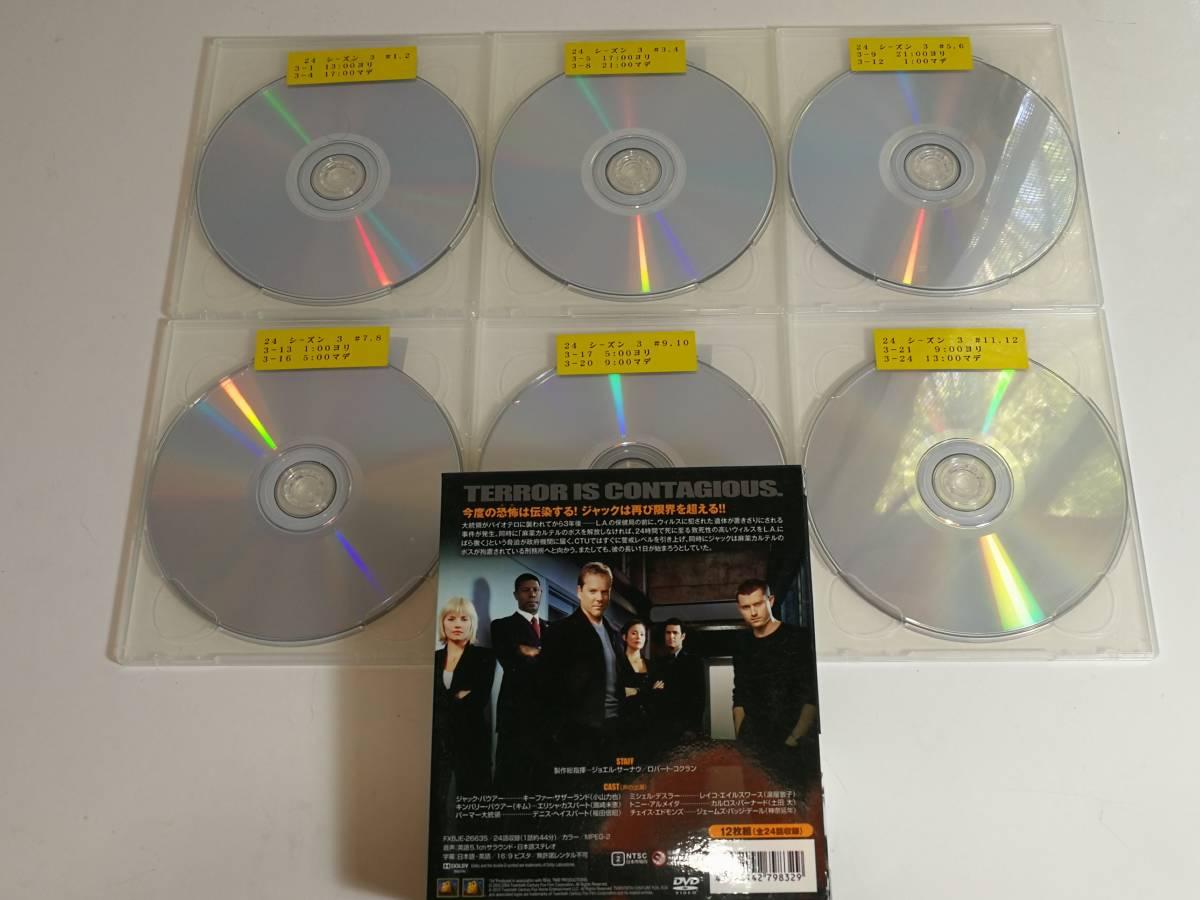 ◆ 24 -TWENTY FOUR- シーズン1,2,3,5 (SEASONSコンパクト・ボックス) [DVD] 4本セット_画像4