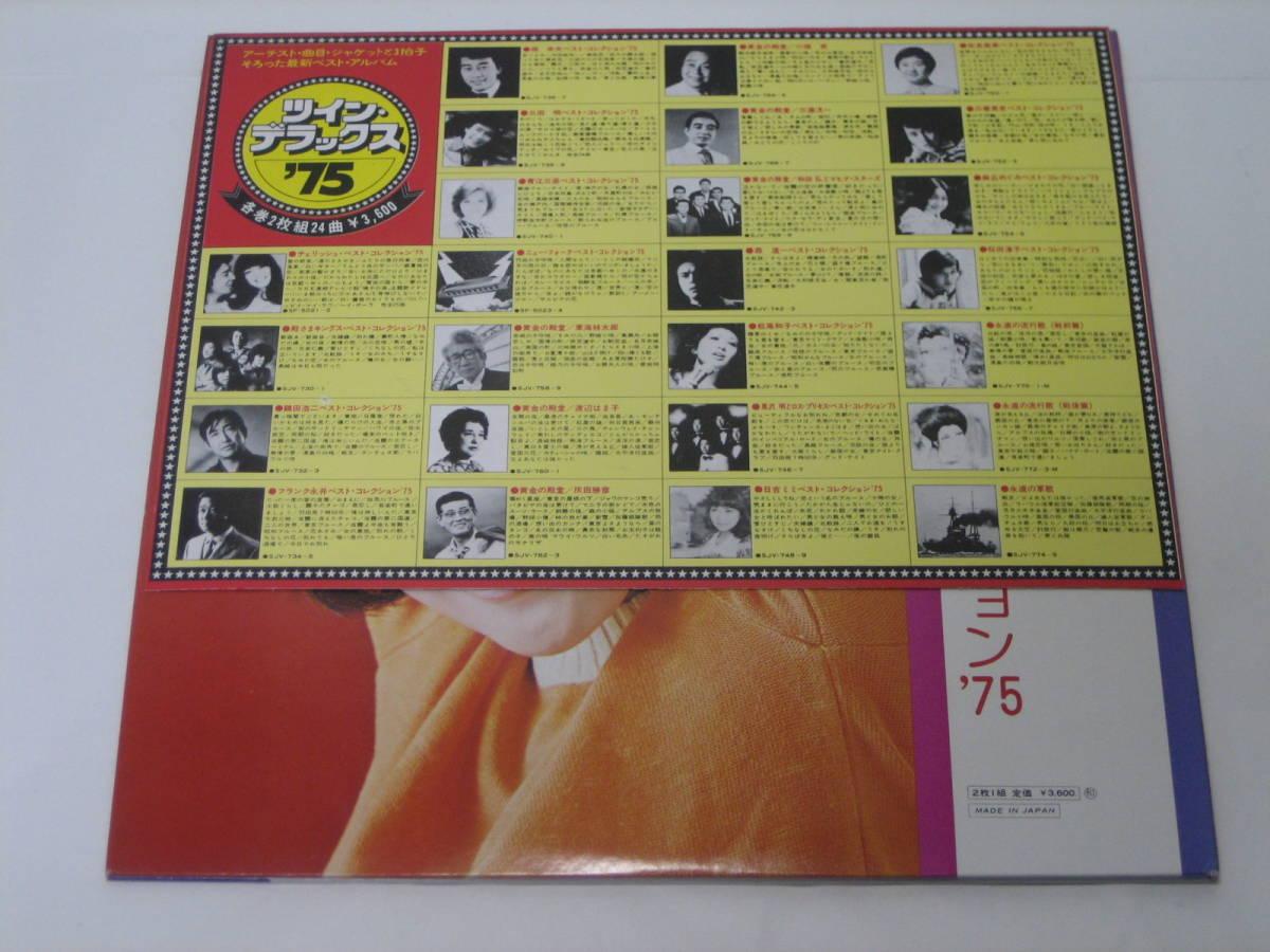 中古品 希少絶版品 レコード(LP) ビクター音楽産業 SJV-756~7 桜田淳子 ベスト・コレクション'75_画像2
