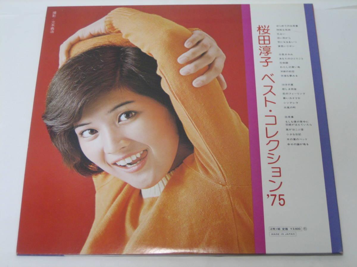 中古品 希少絶版品 レコード(LP) ビクター音楽産業 SJV-756~7 桜田淳子 ベスト・コレクション'75_画像4