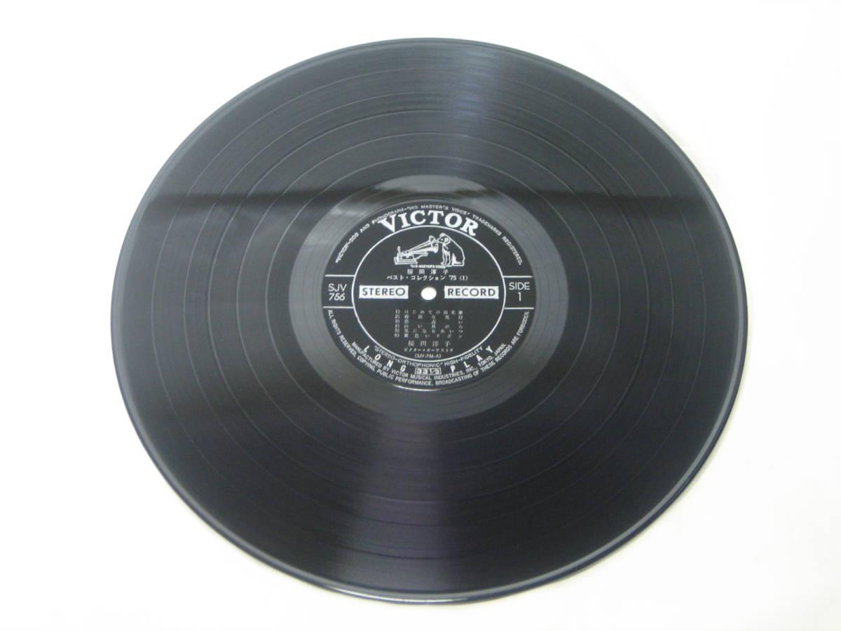 中古品 希少絶版品 レコード(LP) ビクター音楽産業 SJV-756~7 桜田淳子 ベスト・コレクション'75_画像6