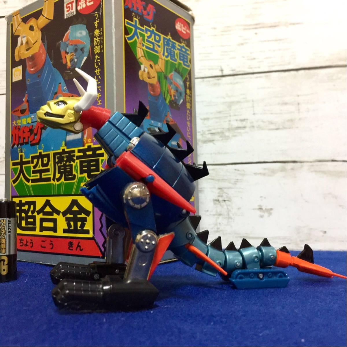 ポピー 大空魔竜ガイキング 超合金 大空魔竜 GA-52 昭和当時もの 昭和アニメヒーロー タカトク バンダイ フィギュア _画像2