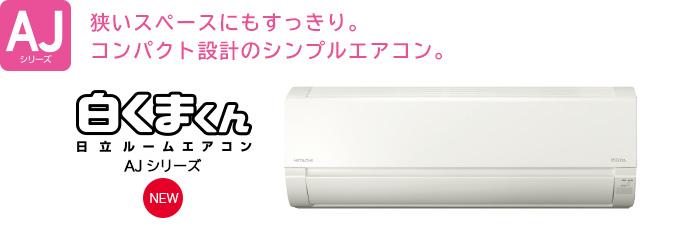 ☆新品☆日立 白くまくん ルームエアコン RAS-AJ22J 6畳用 2019年製