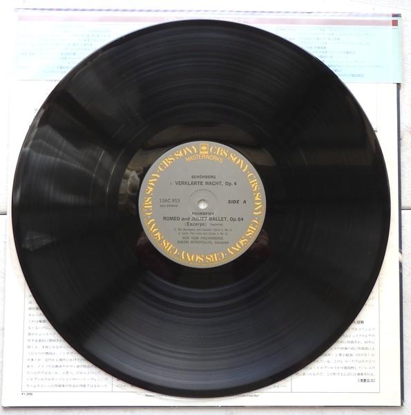 LP シェーンベルク 浄夜 プロコフィエフ ロミオとジュリエットミトロプーロス ニューヨークフィル 13AC-953 帯付_画像3
