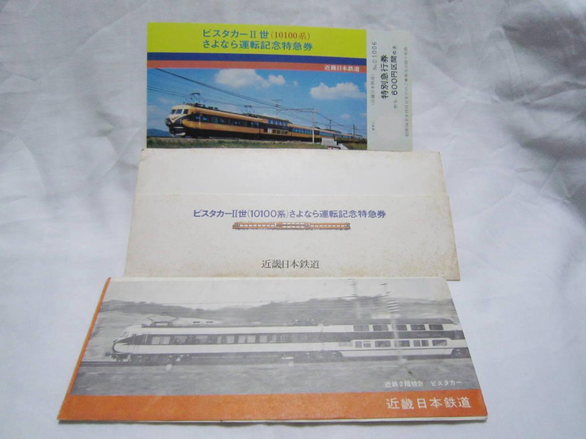 記念切符 近鉄 10100系ビスタカーⅡ世さよなら運転記念特急券 昭和54年発行 当時の近鉄沿線案内のオマケ付き